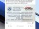 Flyer: Reward to turn in illegal immigrants